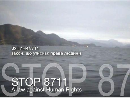 Европейские активисты сняли ролик в поддержку сексменьшинств в Украине (Видео)