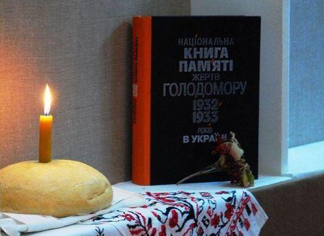 Пам'ять про Голодомор