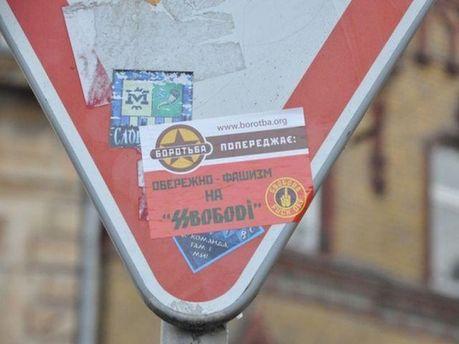 Наклейка во Львове