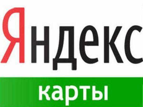 Яндекс.Карти
