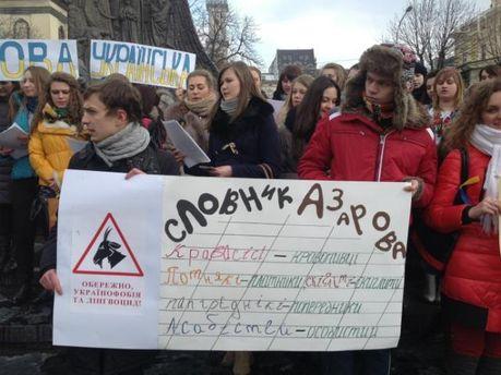 """У Львові студенти склали """"словник Азарова"""" (Фото)"""