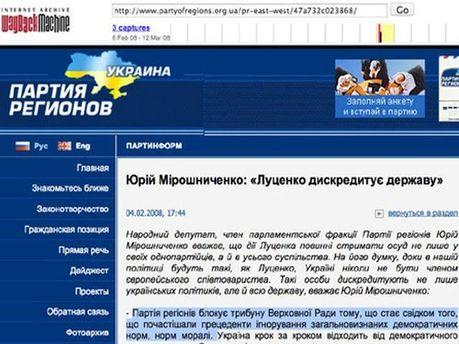 Сайт Партії регіонів