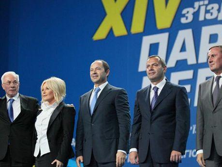 Члени Партії регіонів