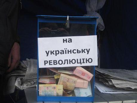 Гроші на революцію