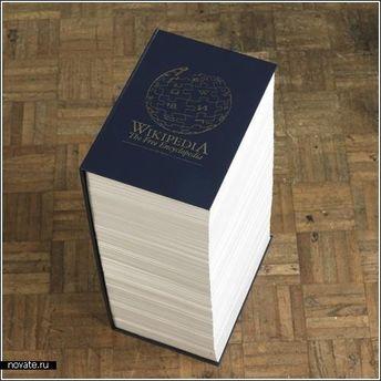 Бумажная Wikipedia