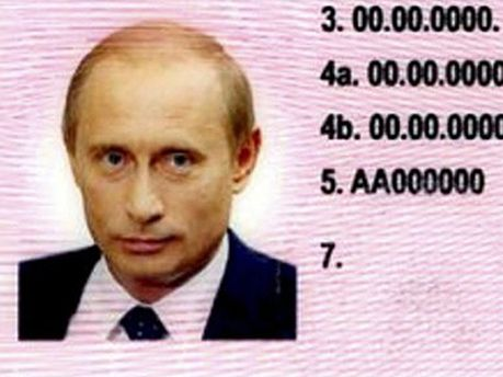 Фальшиві права на ім'я Путіна