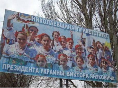 В Николаеве помыли дороги и обновили билборды к приезду Януковича (Фото)