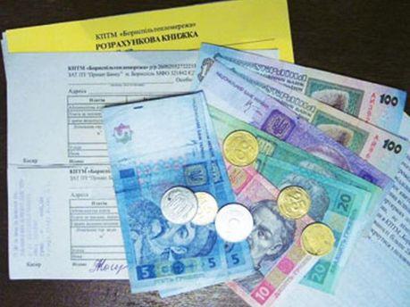 Плата за комунальні послуги