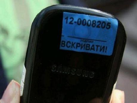 Заклеєні телефони під час прибирання Арбузова
