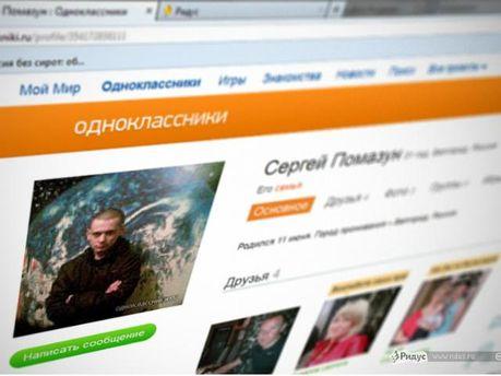 Фотография страницы Сергея Помазунова этом сайте odnoklassniki.ru