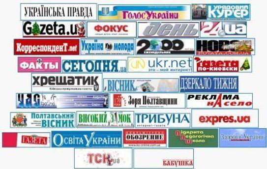 Украинская пресса