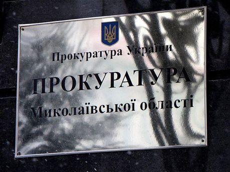 Прокуратура Миколаївщині
