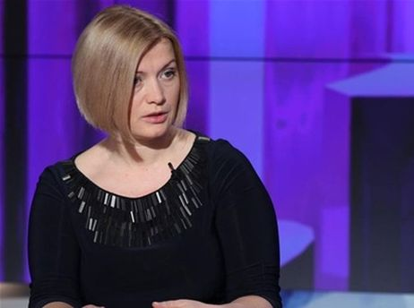 Ірина Геращенко