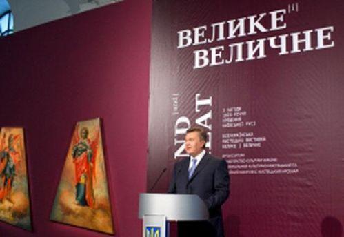 Янукович на открытии