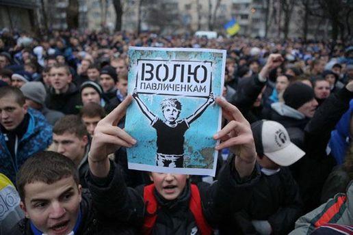 Протест на захист Павліченків