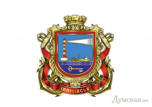 Новый герб Ильичевска
