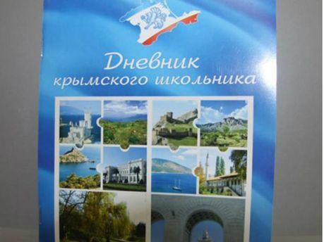 Дневник крымского школьника