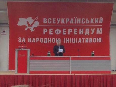 Збори щодо проведення референдуму