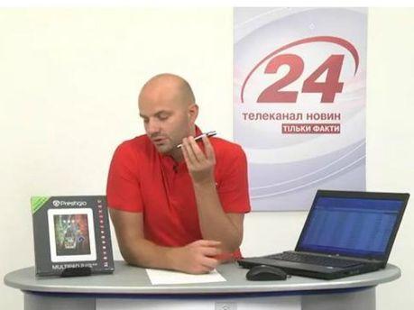 Розыгрыш планшета Prestigio 13.09.13 (ВИДЕО)