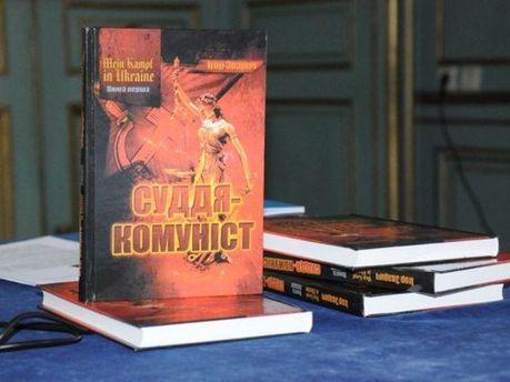 Книга Ігоря Зварича