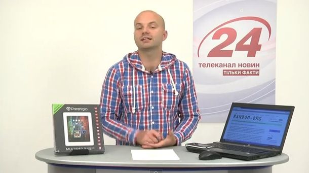 Розыгрыш планшета Prestigio за 26.09.13 (ВИДЕО)