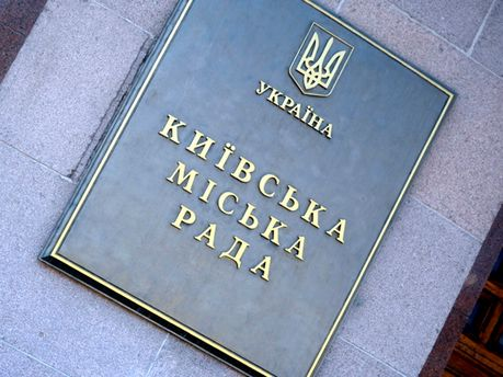 Київрада