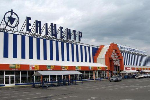 Гіпермаркет