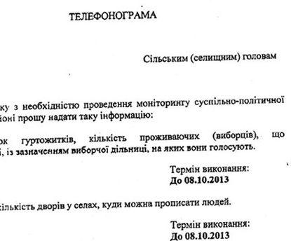 Документ, який від РДА отримали селищні голови