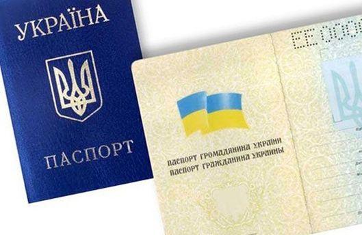 Паспорт українця