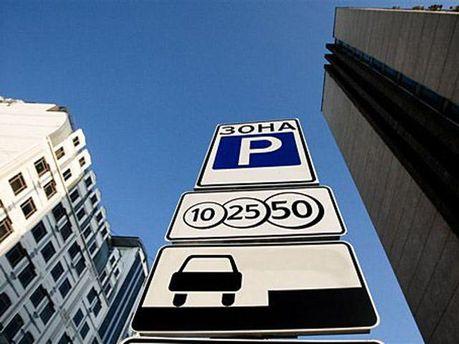 Паркувальне місце