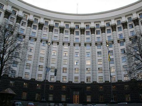 Кабінету Міністрів України