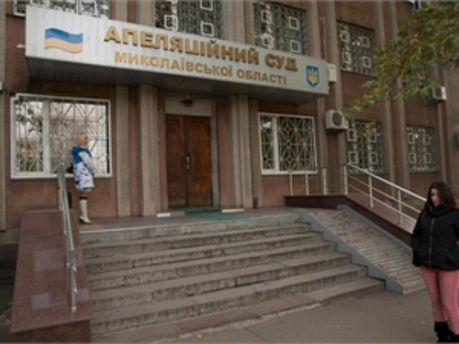 Апелляционный суд Николаевской области