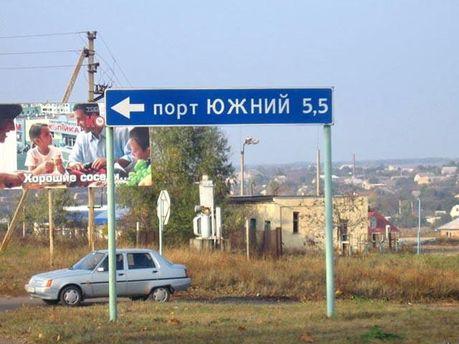 Порт г.Южное