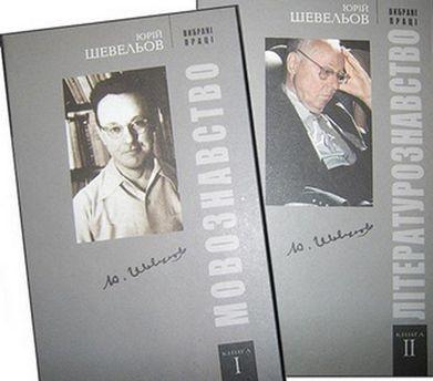 Книги Юрия Шевелева