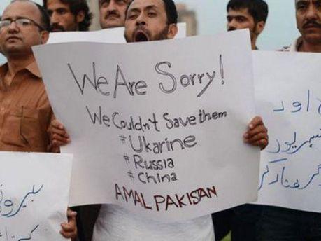 Извинения пакистанцев