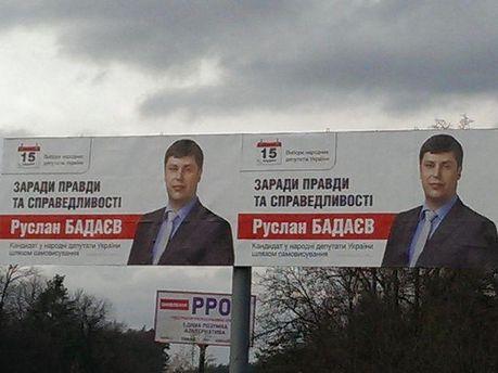 Біборд Руслана Бадаєва