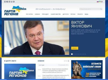 Официальный сайт Партии регионов