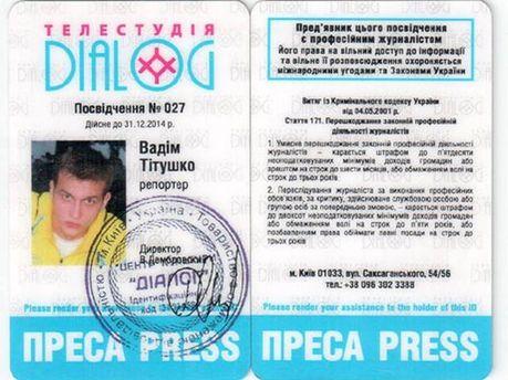 Посвідчення журналіста Вадима Тітушка