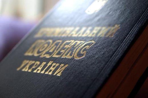 Кримінальний кодекс