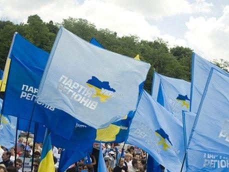Прапори Партії регіонів