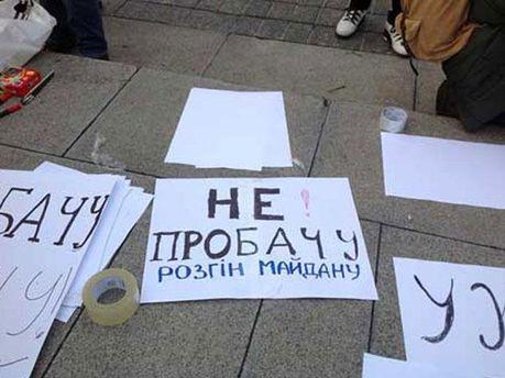 Плакаты Евромайдана
