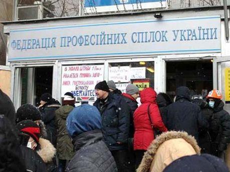 Федерації профспілок України