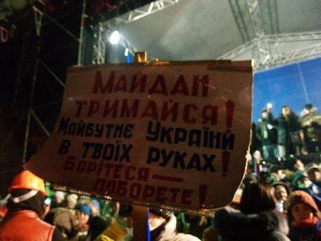 Евромайдан вчера ночью