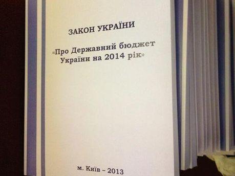 Проект Госбюджета