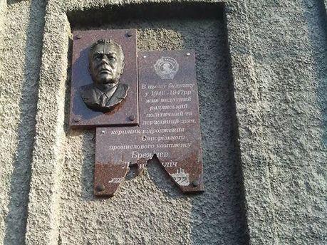 Пошкоджена меморіальна дошка Брежнєву