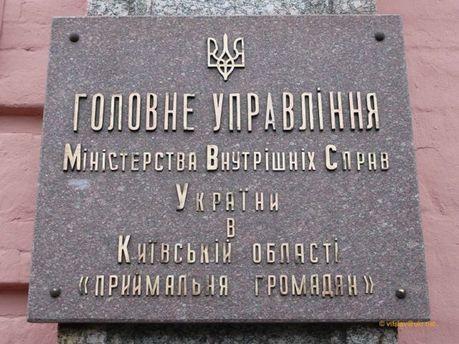 Главный офис МВД