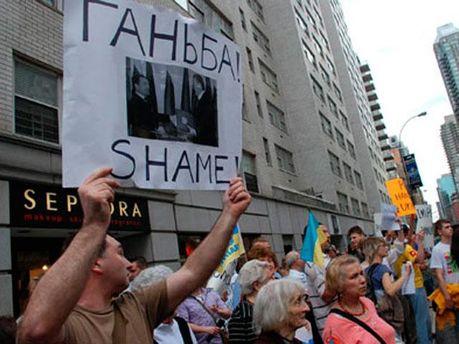 Протест диаспоры