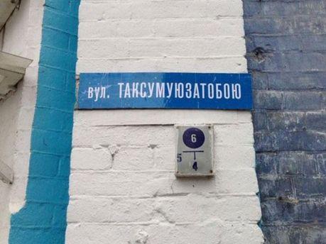 "Улица ""Таксумуюзатобою"""