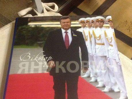 Книга Віктора Януковича