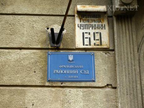 Франківський райсуд Львова